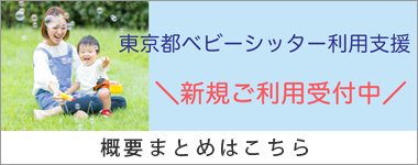 東京都ベビーシッター利用支援事業