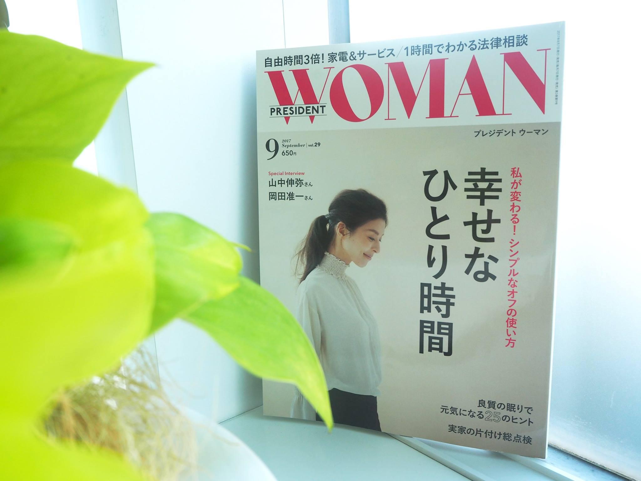 雑誌『プレジデントウーマン』9月号(8/7発売)にてご紹介いただきました