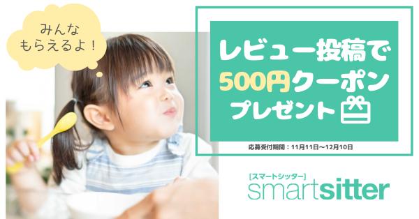 レビュー投稿で500円クーポンが必ず貰える!キャンペーン