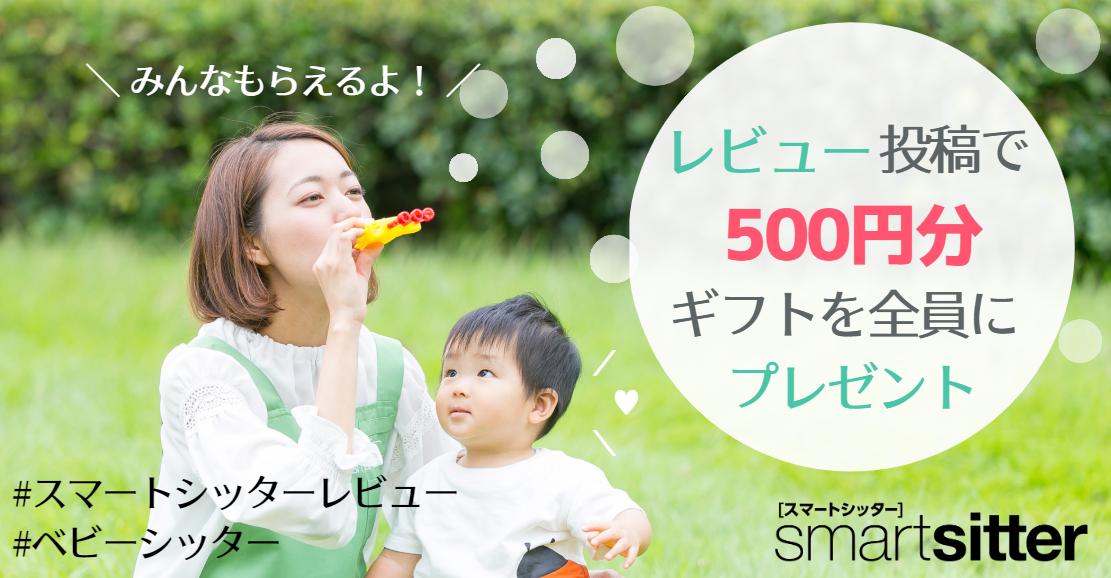 レビュー投稿で500円クーポンが必ずもらえるキャンペーン☆