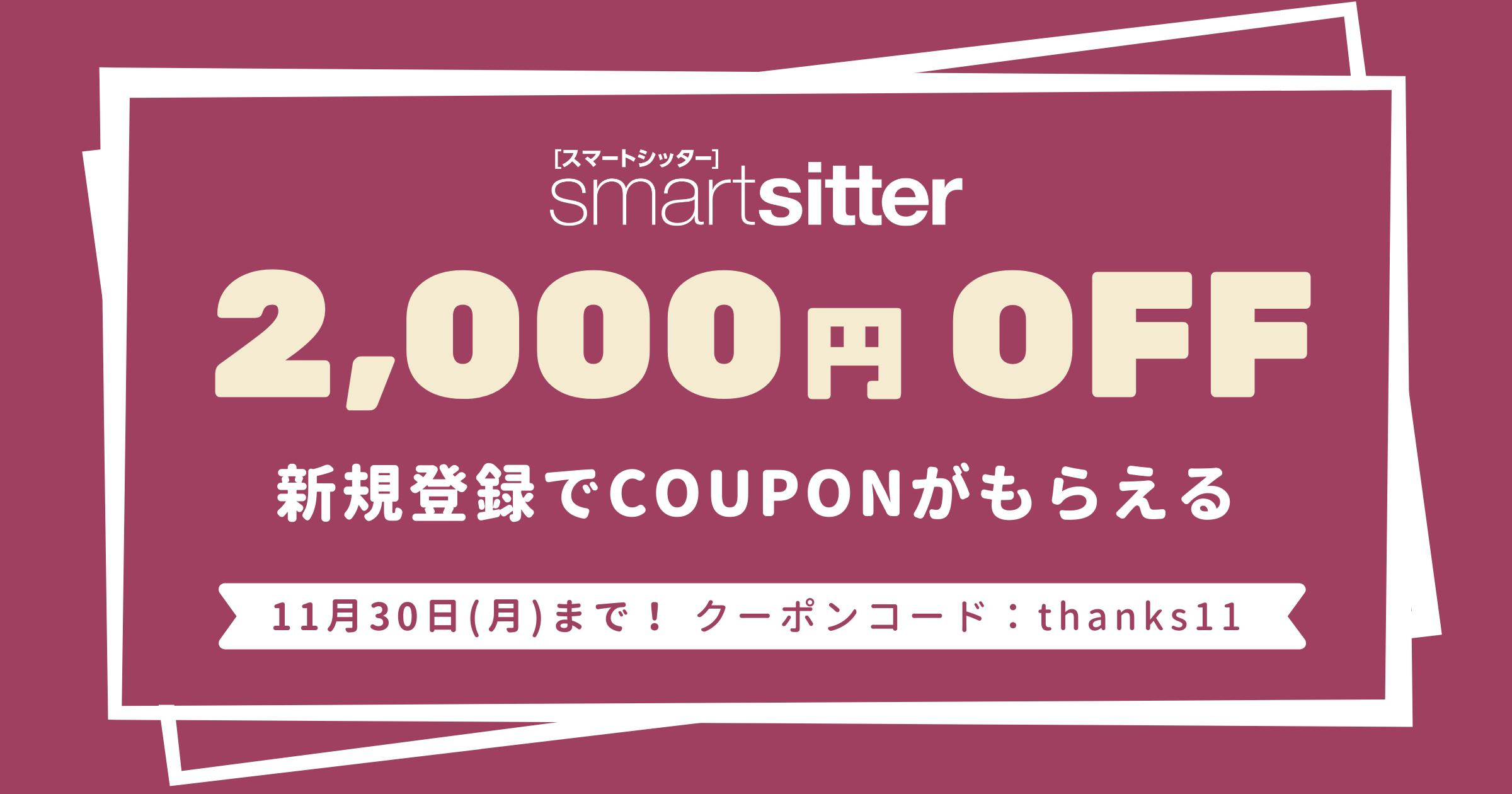【11月新規登録キャンペーン】2,000円クーポンプレゼント!