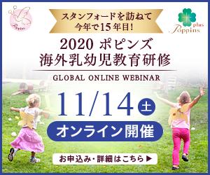 自宅で「海外研修」⁉ 2020ポピンズ海外乳幼児教育研修のご案内