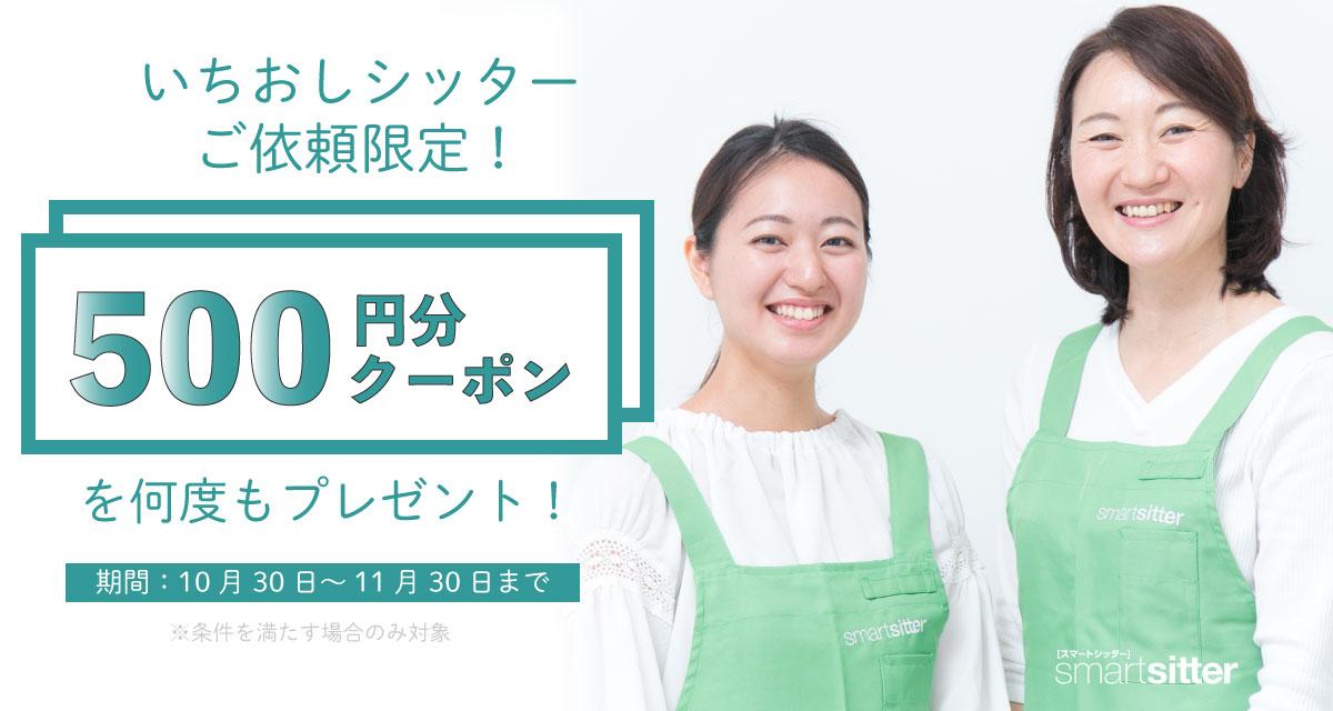 【いちおしシッターへのご依頼限定】すぐ使える500円クーポンプレゼント!