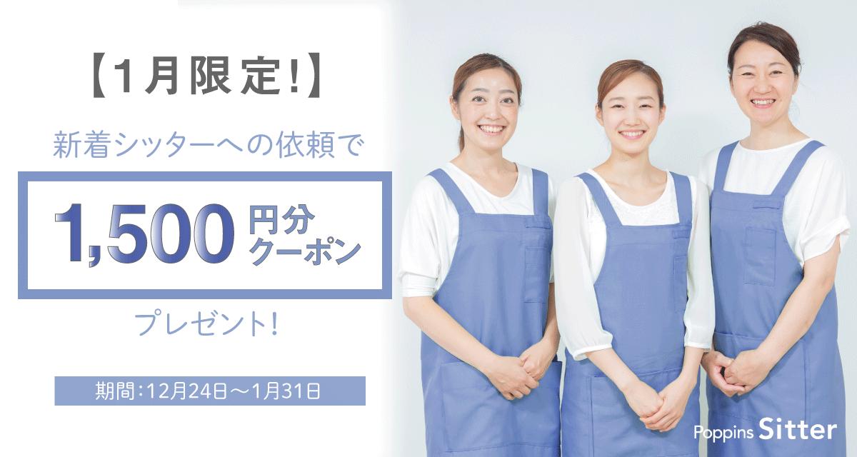 【1月限定!】新着シッターへご依頼&レビュー投稿で1,500円クーポンプレゼント。