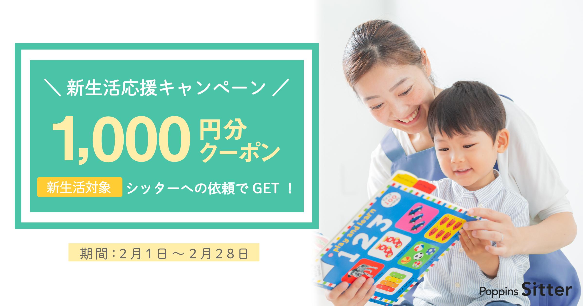 【先着500名様限定】新生活応援キャンペーンで1,000円分クーポンもらえる