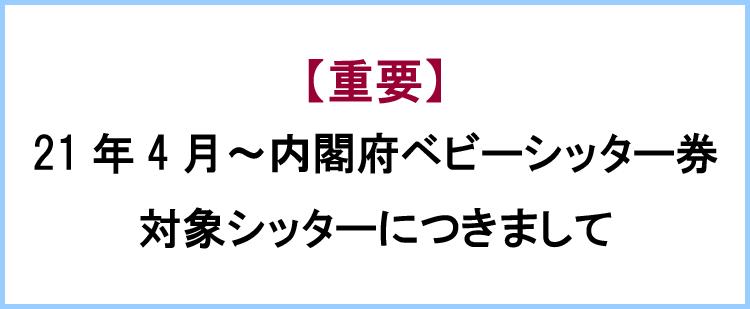【重要】21年4月~内閣府ベビーシッター券対象シッターにつきまして