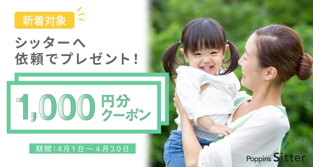【すぐ使える1,000円クーポン】4月新着シッターキャンペーン