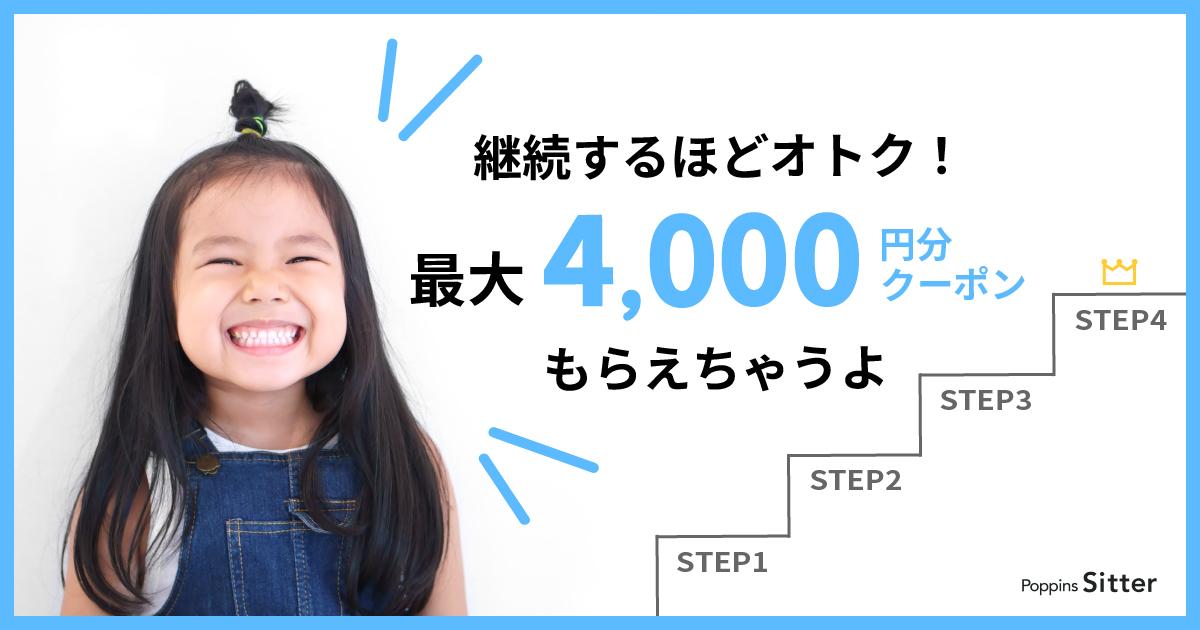 【最大4000円分クーポン進呈】 初回お試しだけもOK!ステップアップキャンペーン