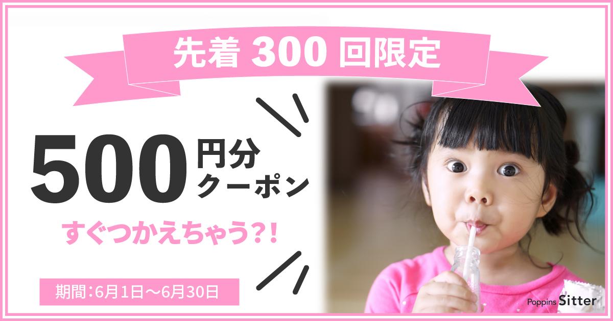 【先着300回限定】500円クーポンプレゼント。PICK UPシッターキャンペーン